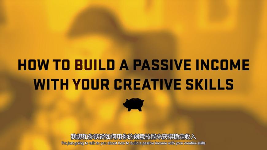 设计师生存法则!如何在设计领域获得更多收入