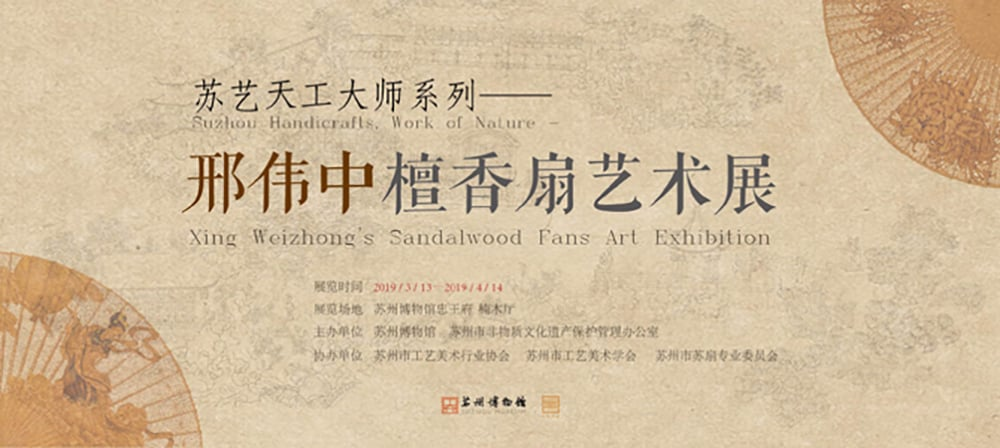 东方美!18个博物馆展览Banner设计