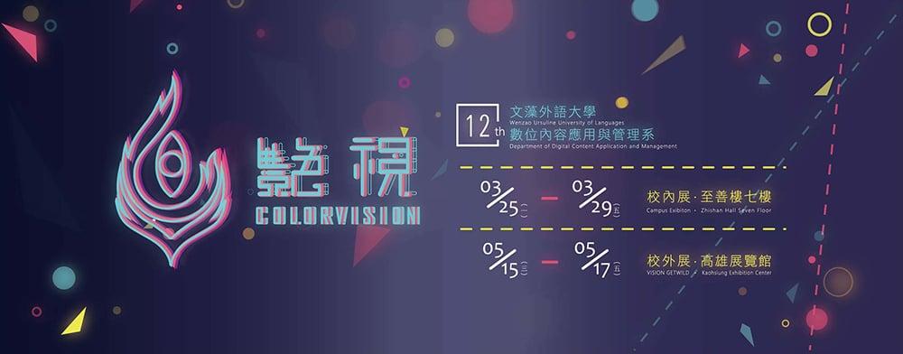 高校设计类毕业展览Banner设计!