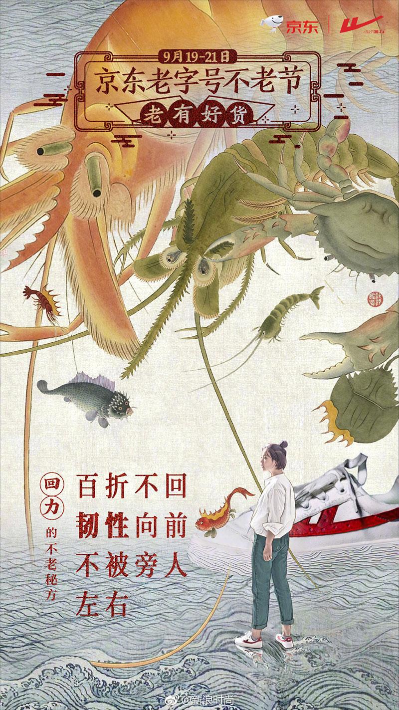 中国味儿!18张老字号电商海报设计
