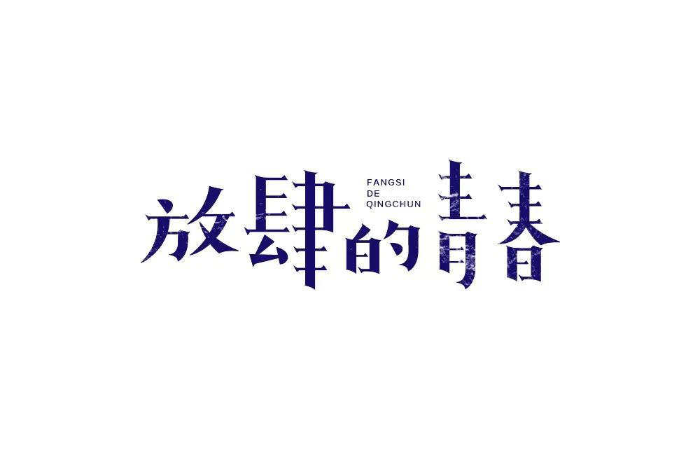 纸短情长!28款放肆的青春字体设计