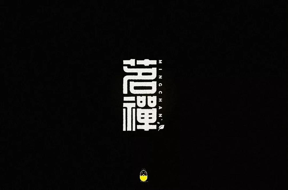 茶品茶叶!16款茗禅字体设计