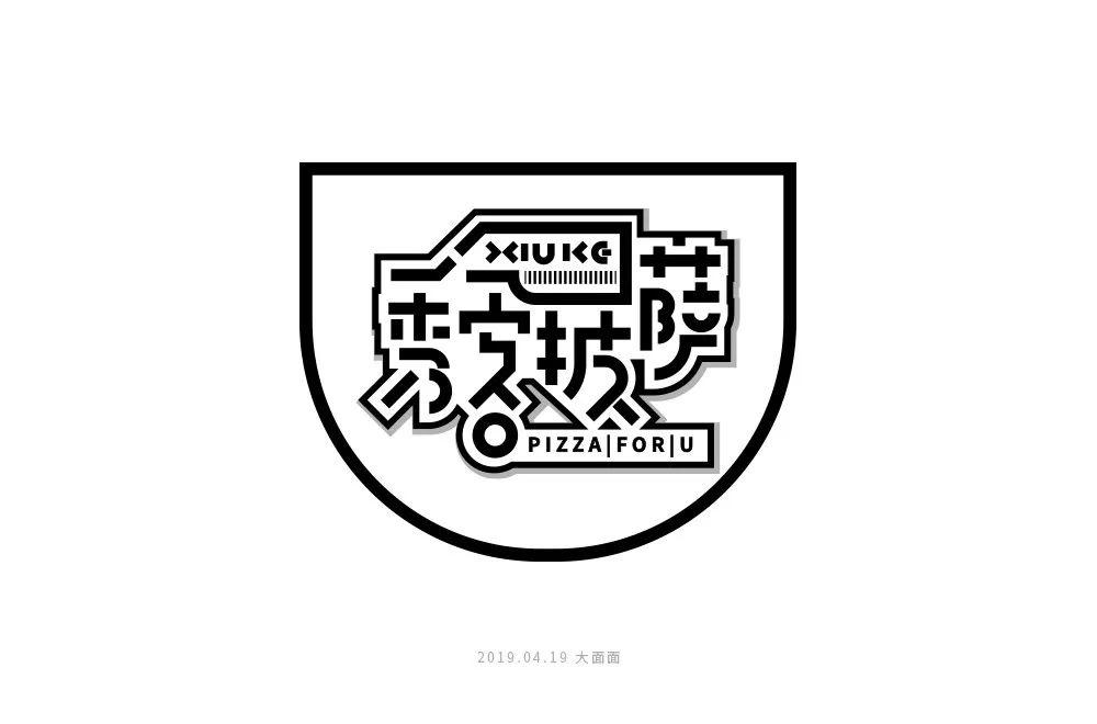 个性披萨!20款秀客披萨字体设计