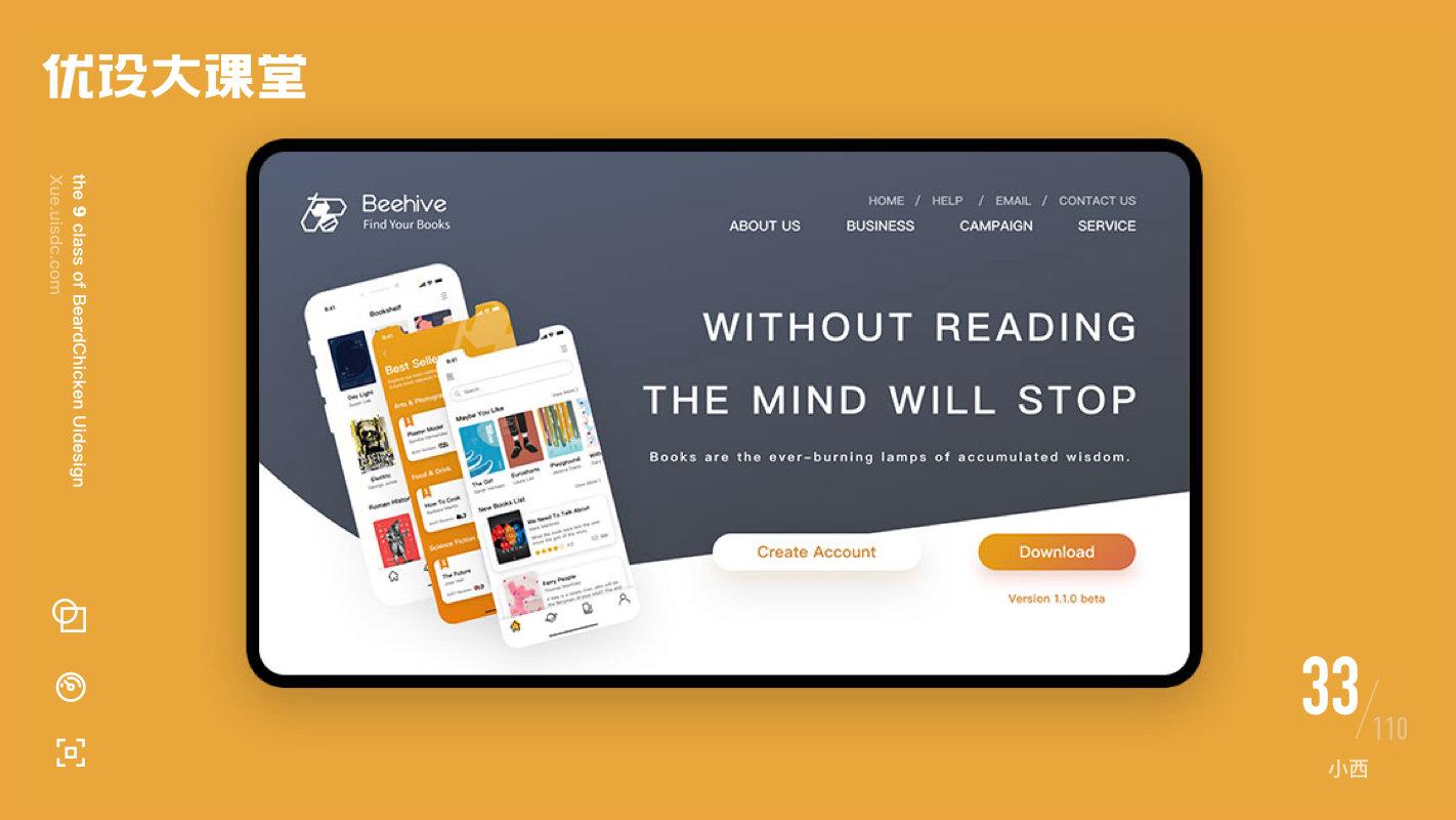 网页设计如何展示才更精致?