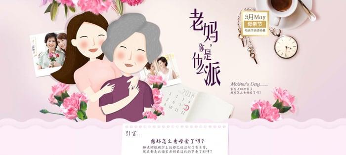 母亲节快乐!18个母亲节活动Banner设计