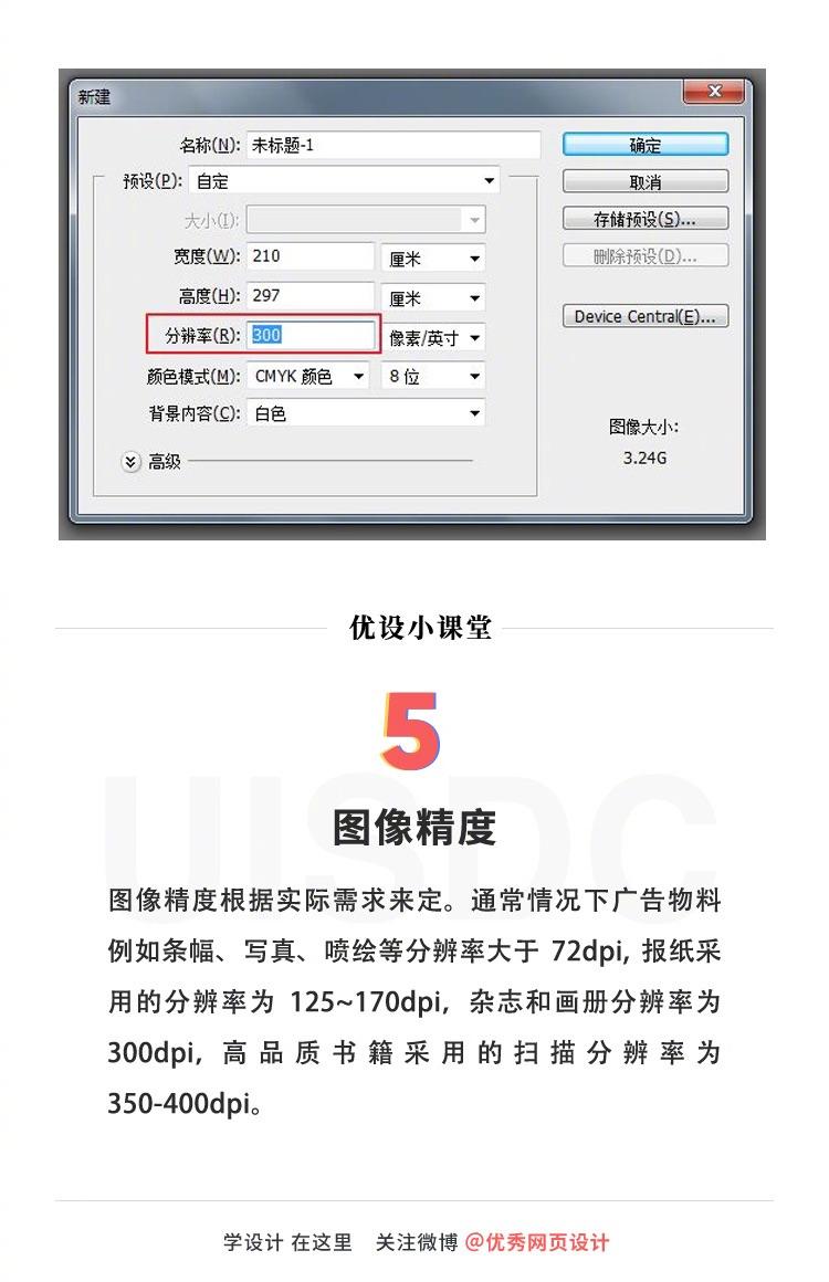 设计师需要知道的 9 个印刷小知识!