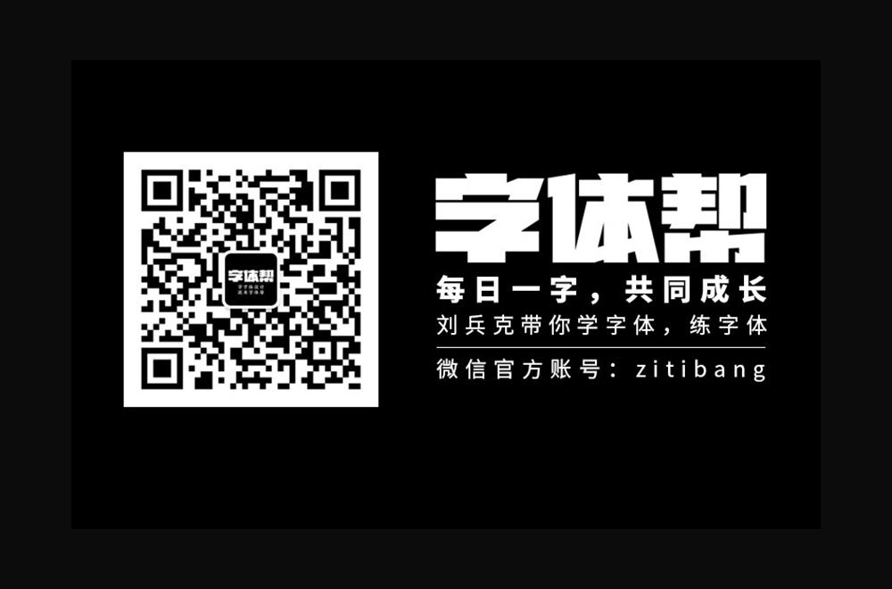 潮流火锅!20款尚瘾字体设计