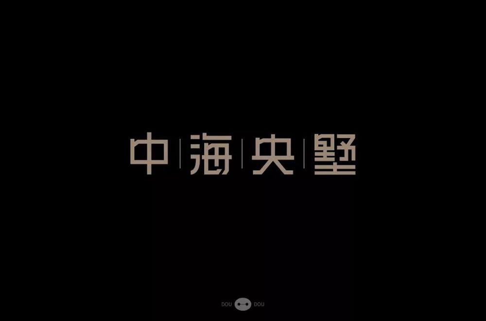 高雅房产!20款中海央墅字体设计