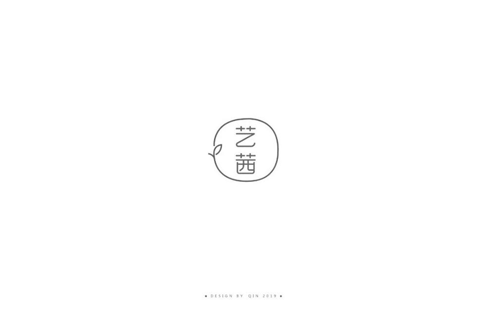 连锁花店!28款艺茜字体设计