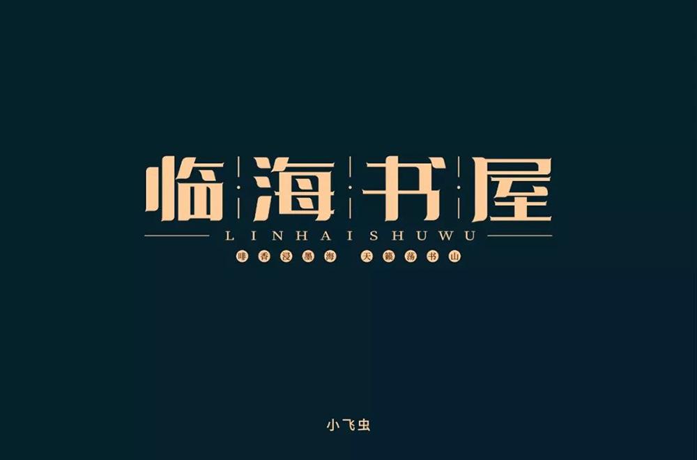 文艺书店!40款临海书屋字体设计