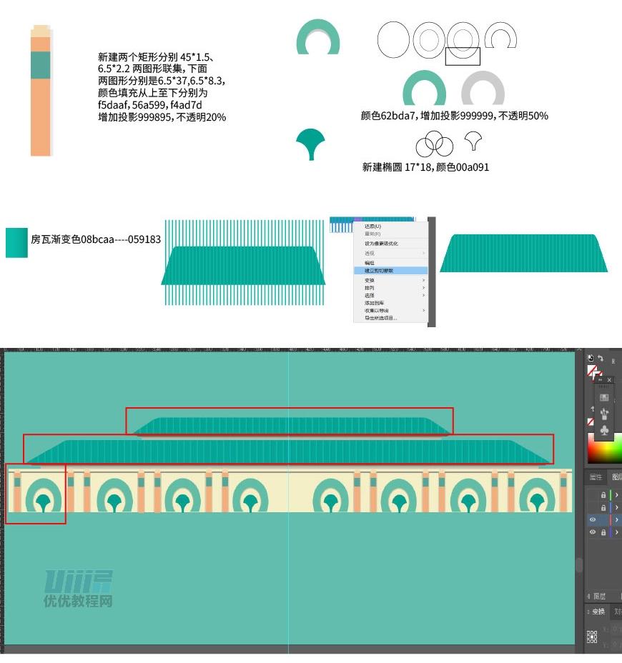AI教程!教你绘制摩洛哥场景小插画