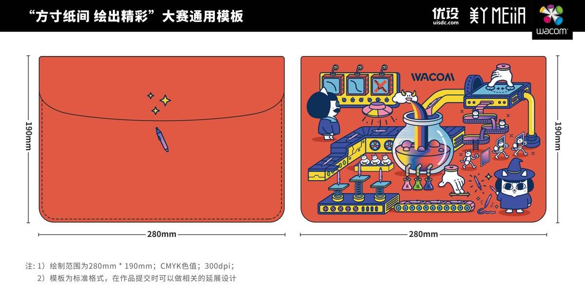 Wacom 数位板防护包设计大赛 三等奖获奖作品