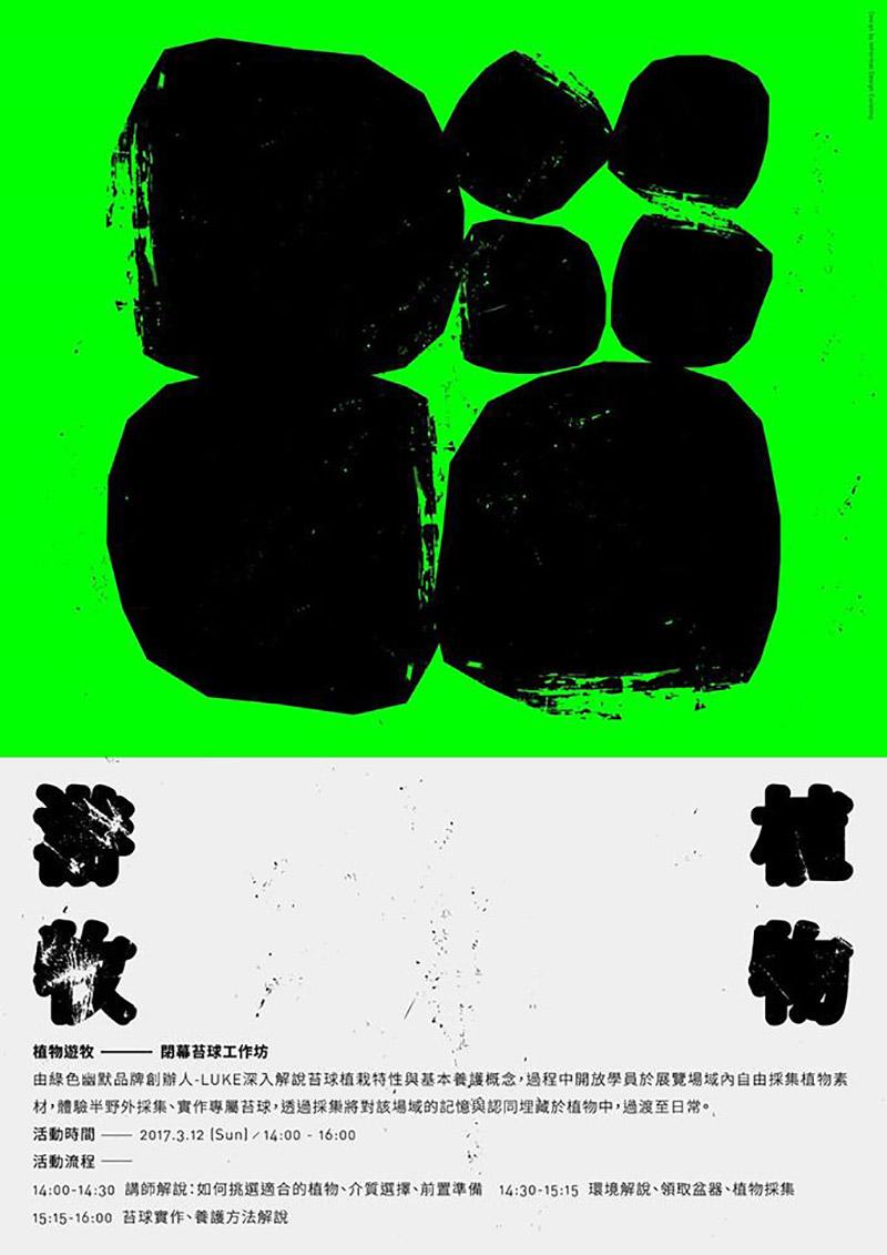 韵味十足!14款中文排版作品