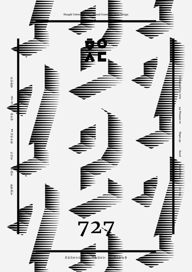16款极具设计感的韩文字体海报