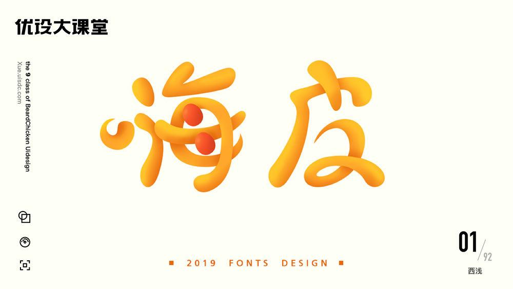 强推!10款创意字体设计