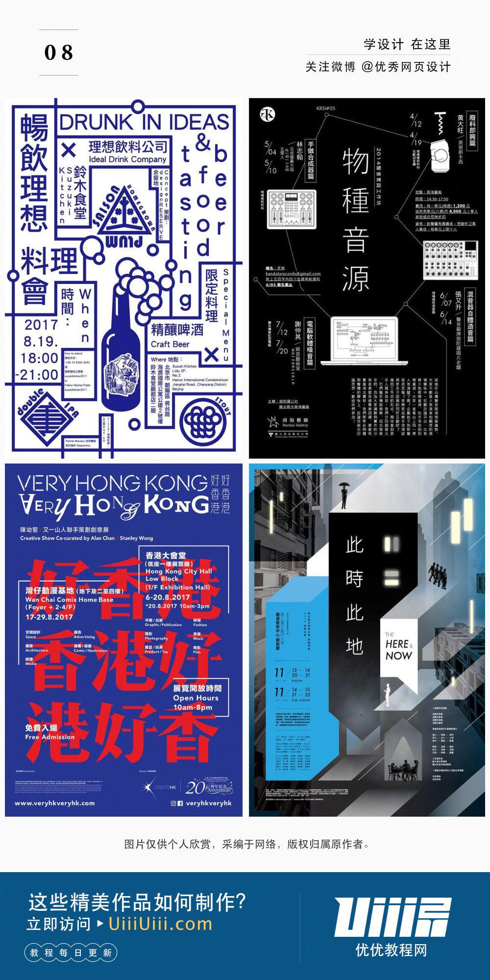 会说话的中文海报