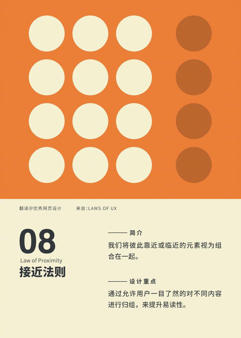 设计师必须要了解的 9 个基础设计法则(下)