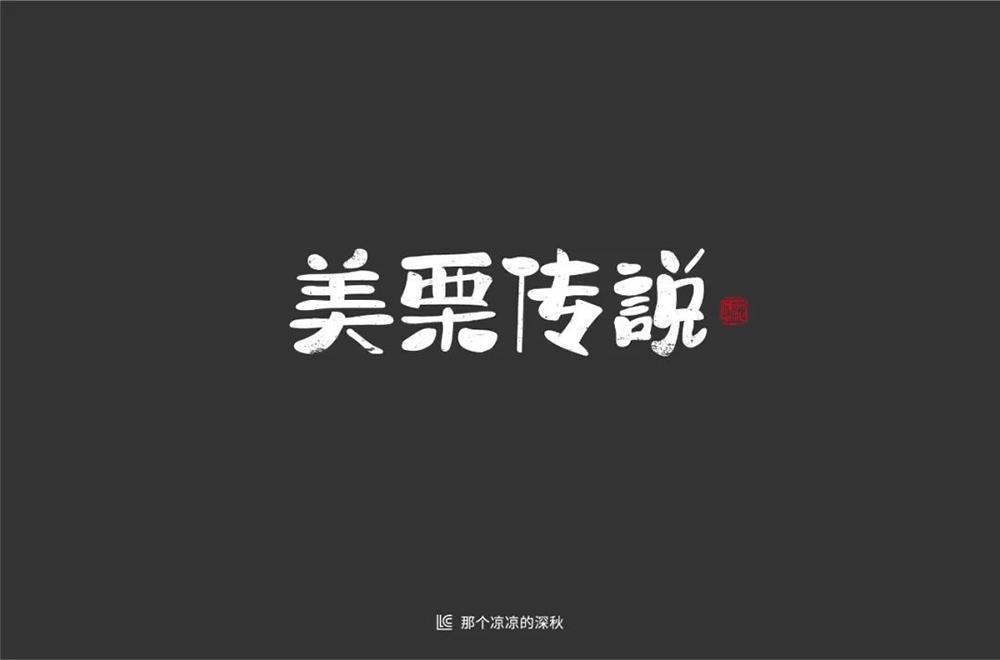 栗子零食!20款美栗传说字体设计