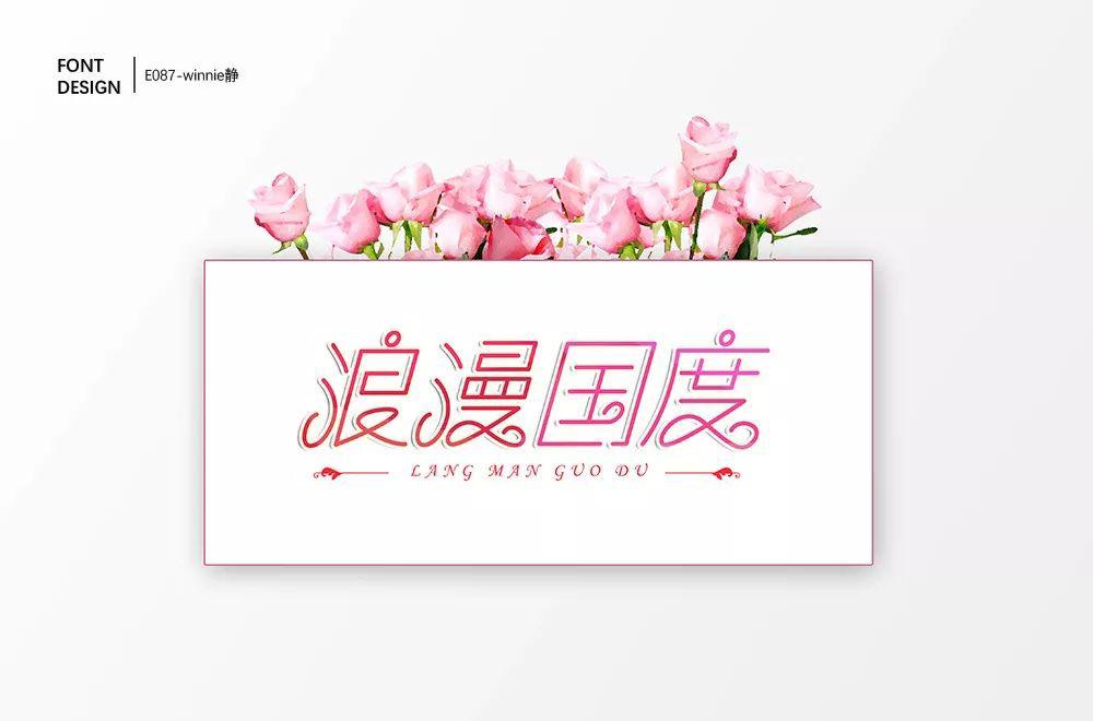 婚纱摄影!13款浪漫国度字体设计
