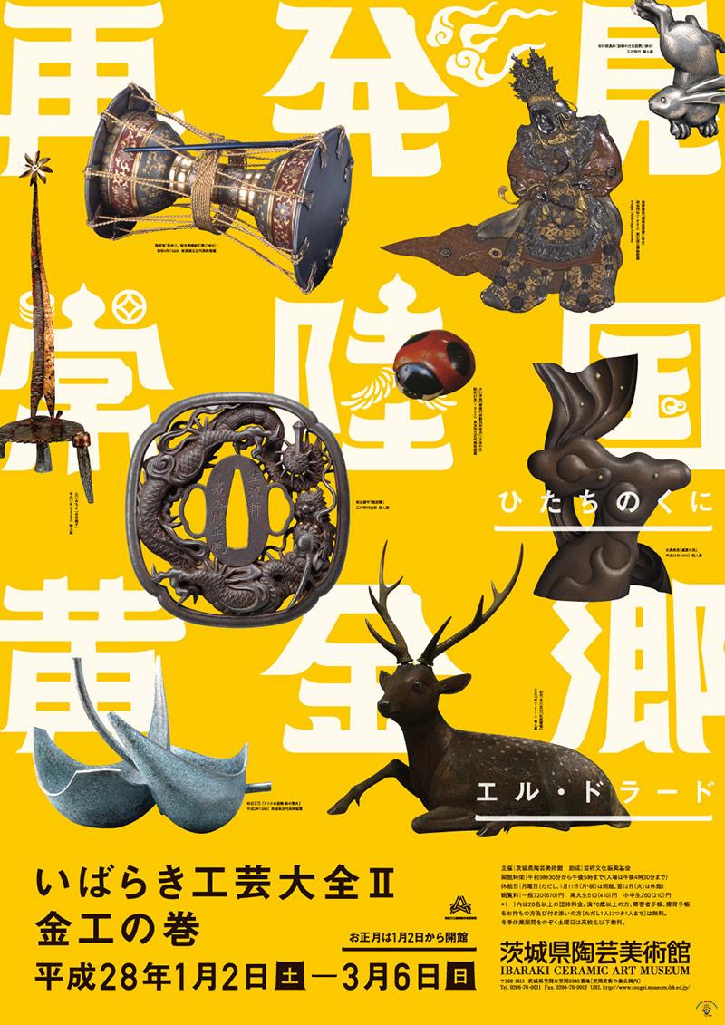 极具历史感的展览海报如何设计?