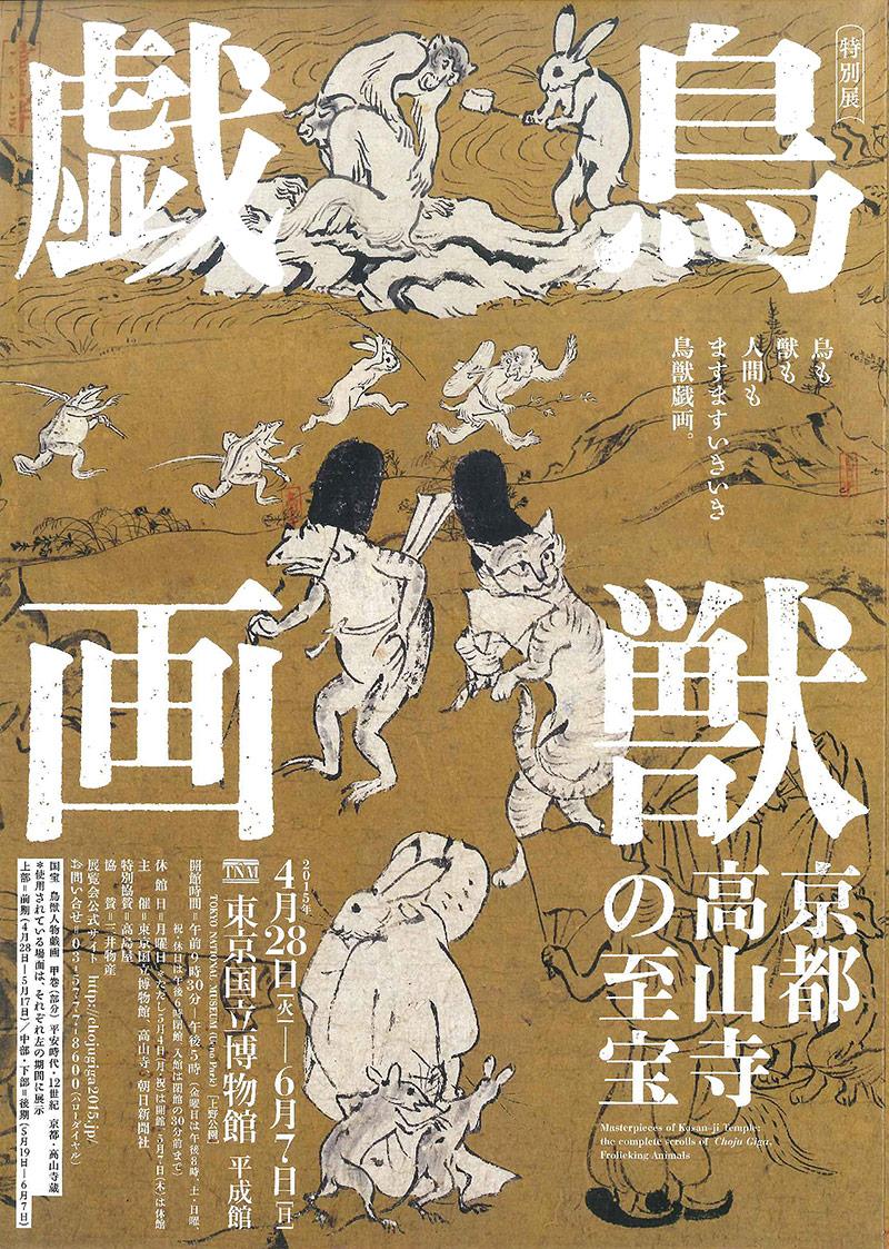 左右结构!14款日文活动海报设计