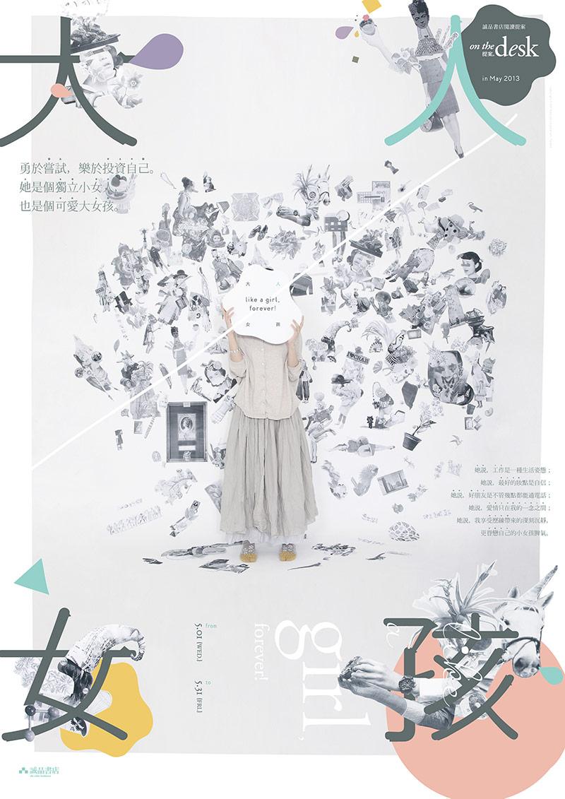 18个诚品书店活动海报