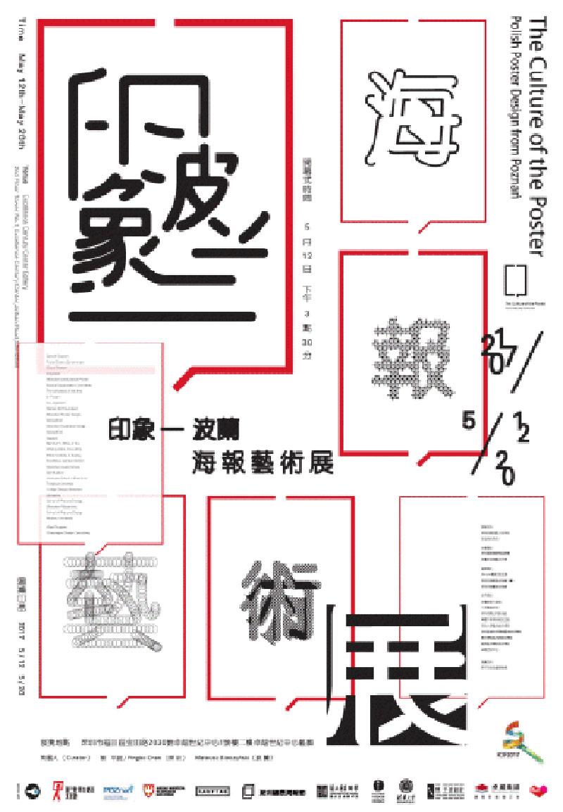 20款精致的中文字体海报设计