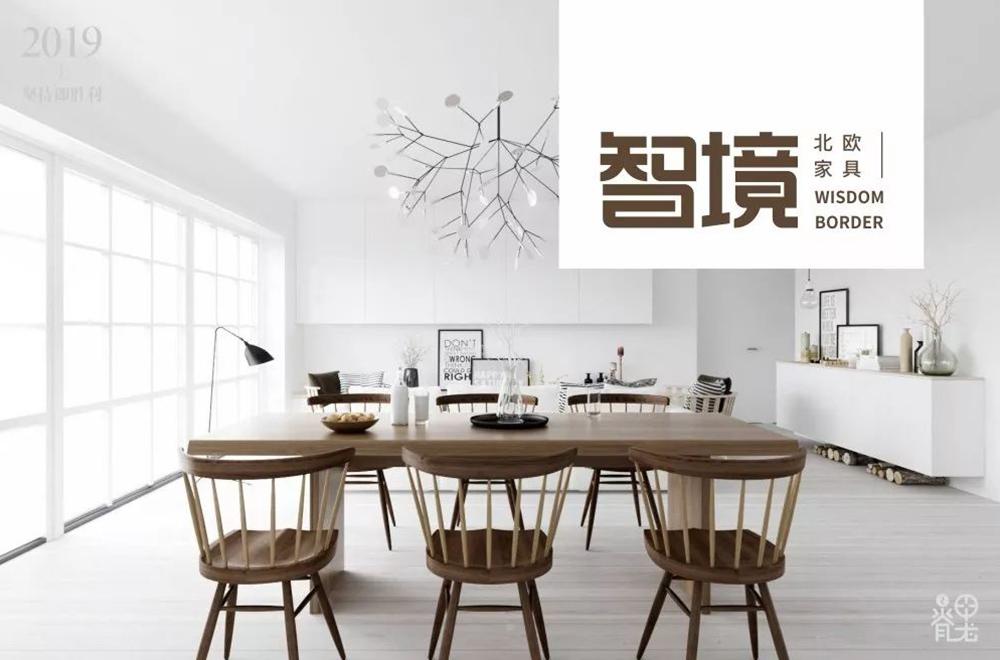 北欧家具!10款智境字体设计