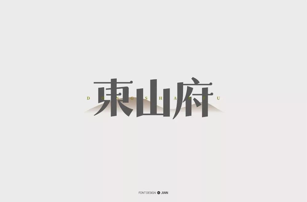 高雅别墅!42款東山府字体设计