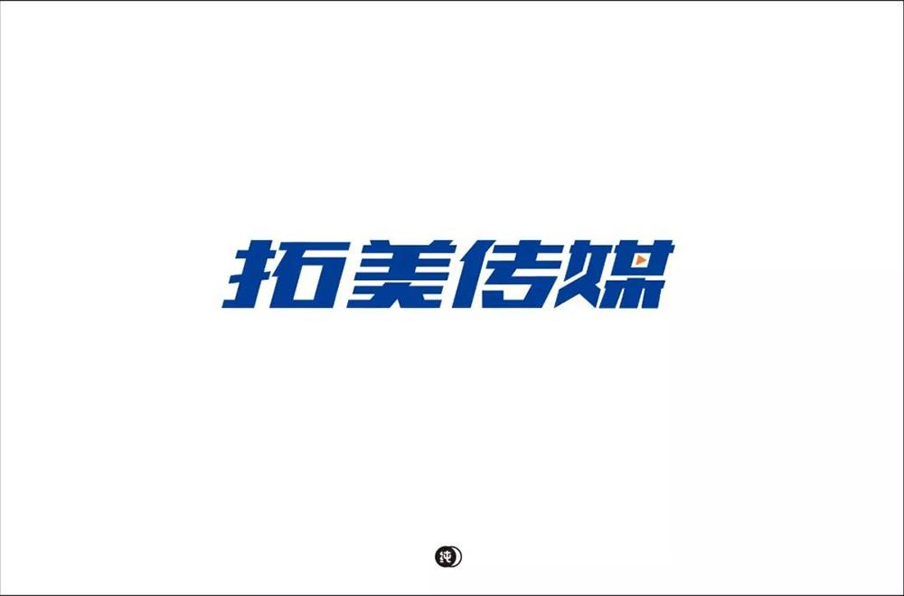 广告传媒!15款拓美传媒字体设计