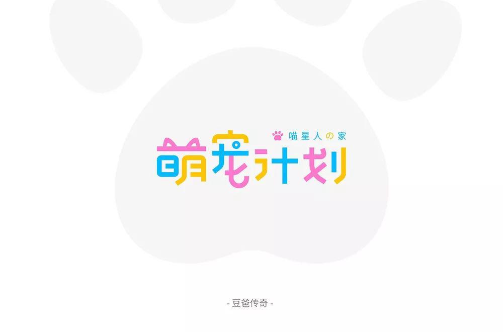 创意宠物店!24款萌宠计划字体设计
