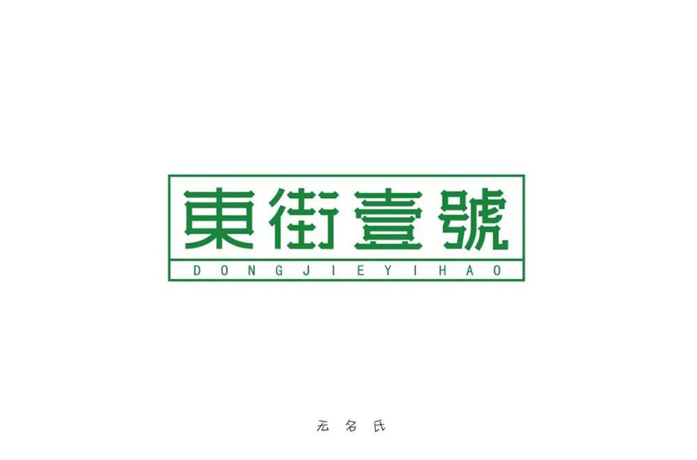 养生会所!28款東街壹號字体设计