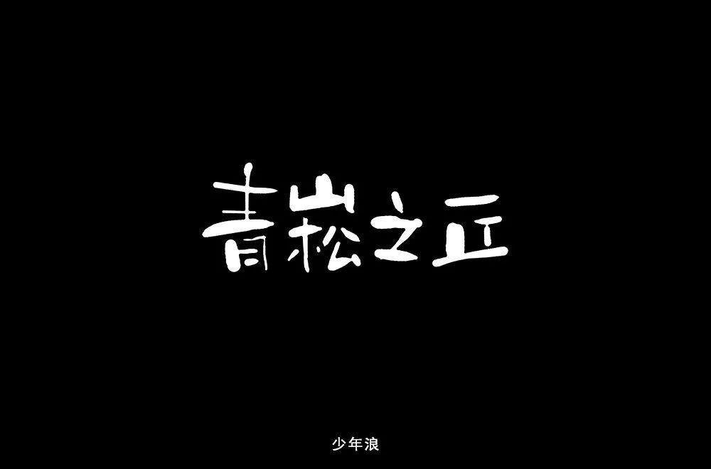日式面包店!40款青崧之丘字体设计