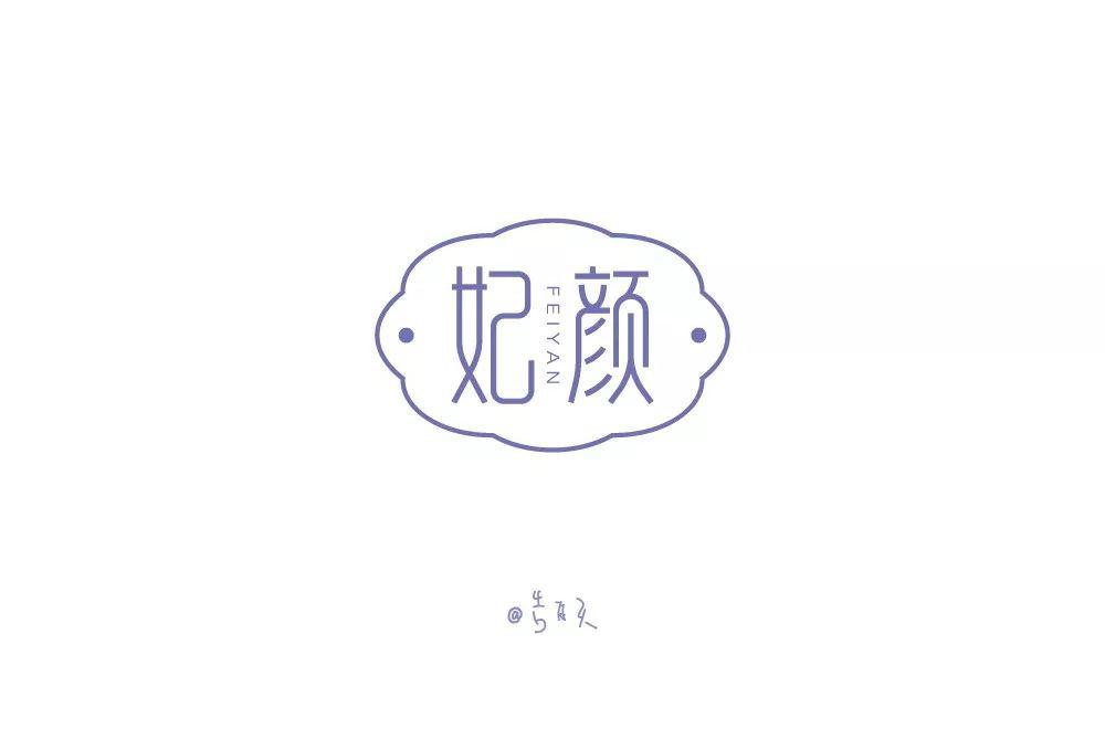 气质女性!12款妃颜字体设计