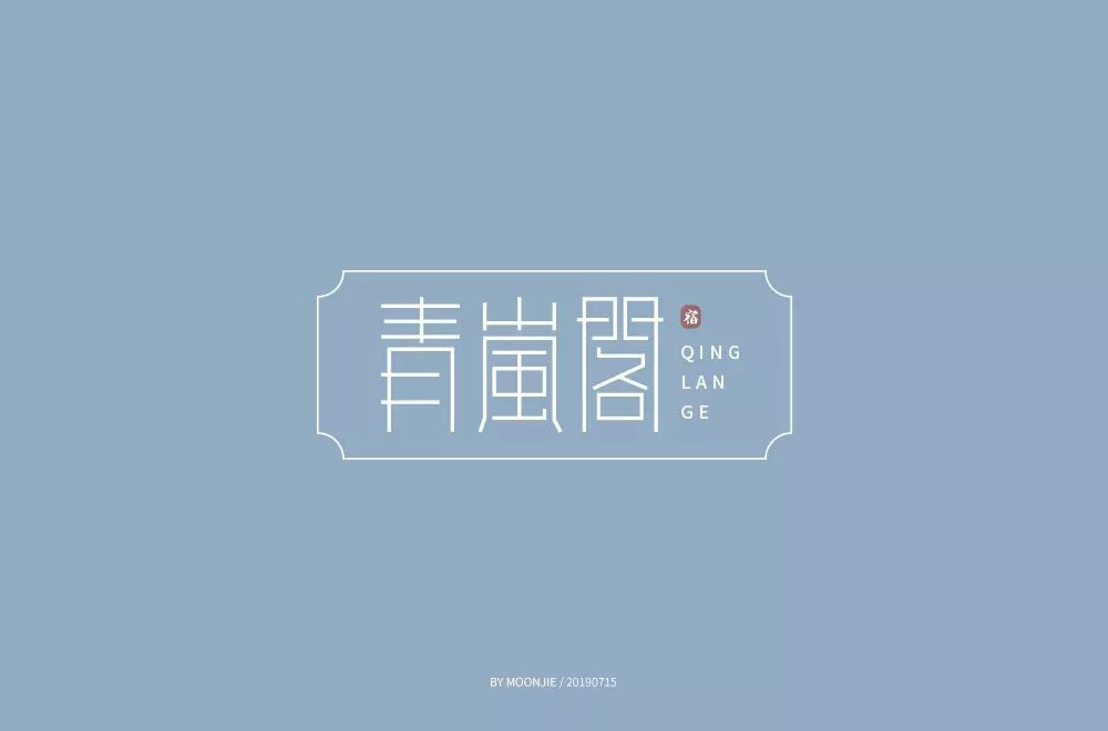 文艺民宿!32款青岚阁字体设计
