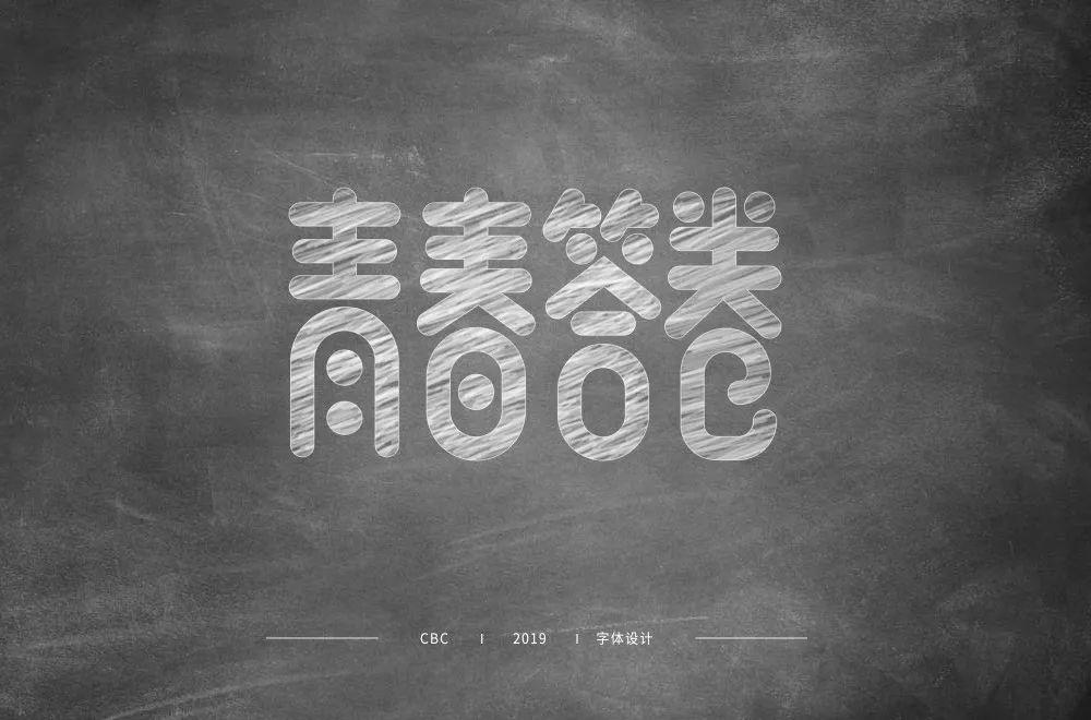 高校毕业季!36款青春答卷字体设计