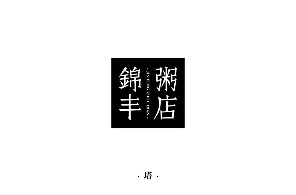 粥汤粉面!28款锦丰粥店字体设计