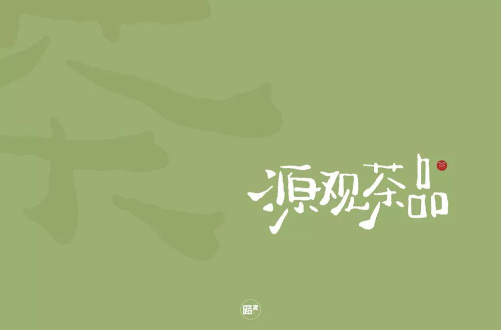 经典茶品!26款源观茶品字体设计