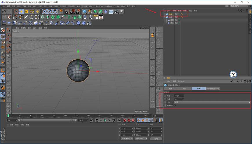 C4D教程!手把手教你制作漂浮小球效果
