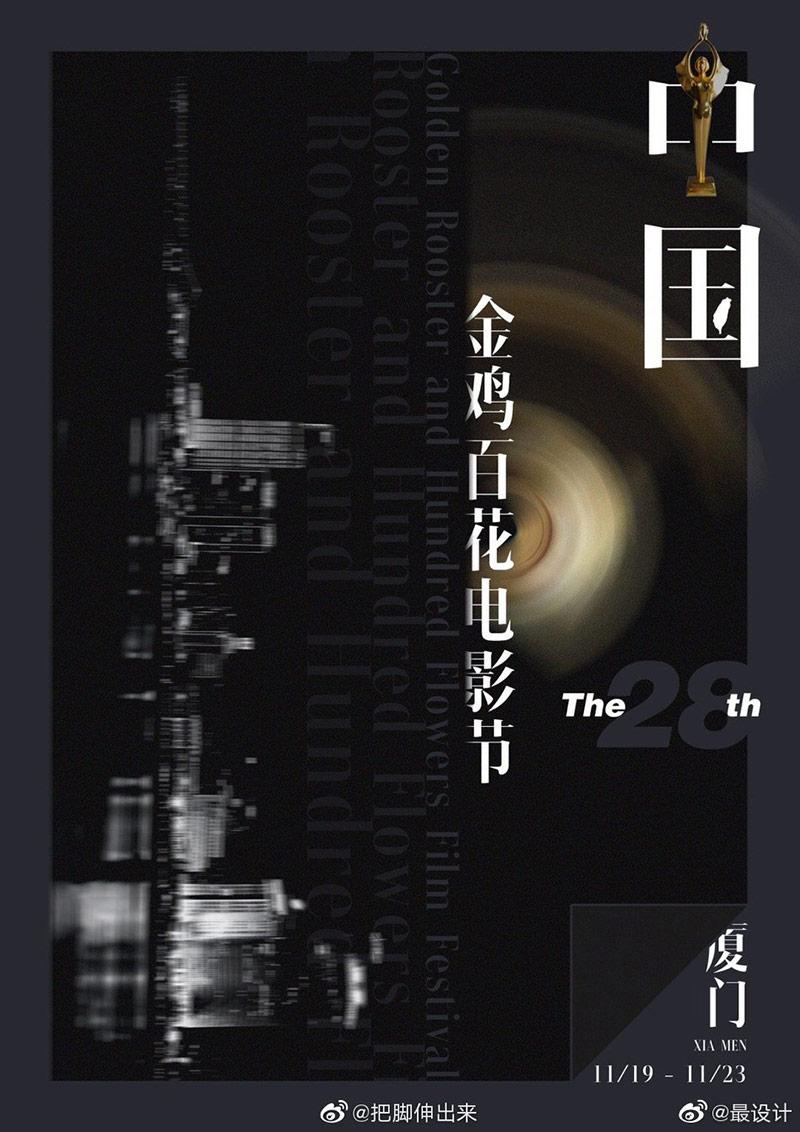 金鸡大合集!金鸡百花奖坊间海报挑战赛作品来袭