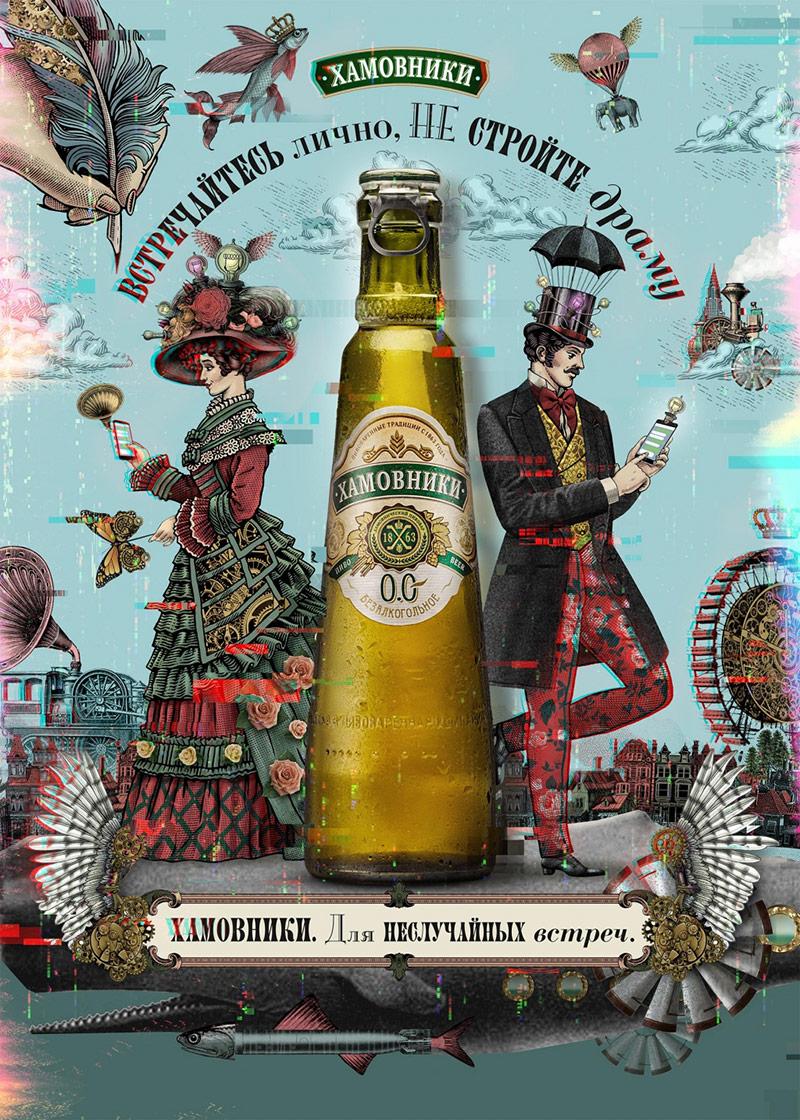 12款趣味酒精类饮品海报