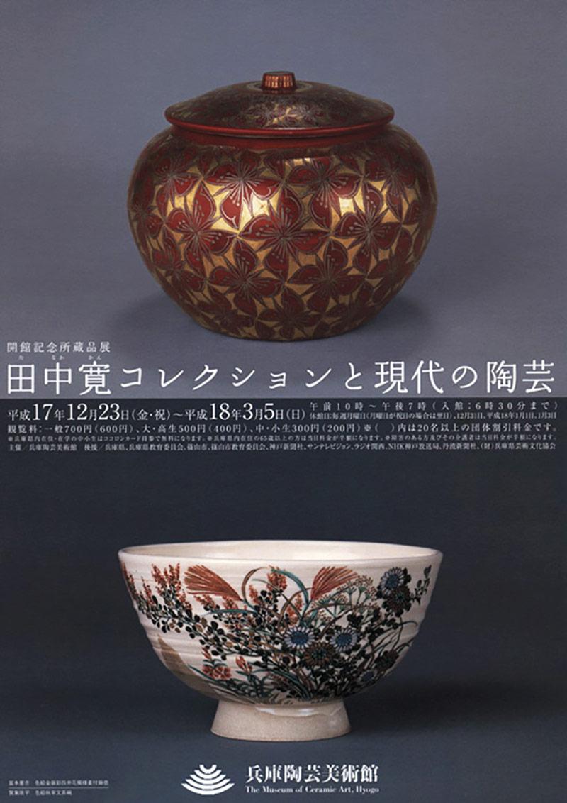 气质体现!16款器皿展览海报设计