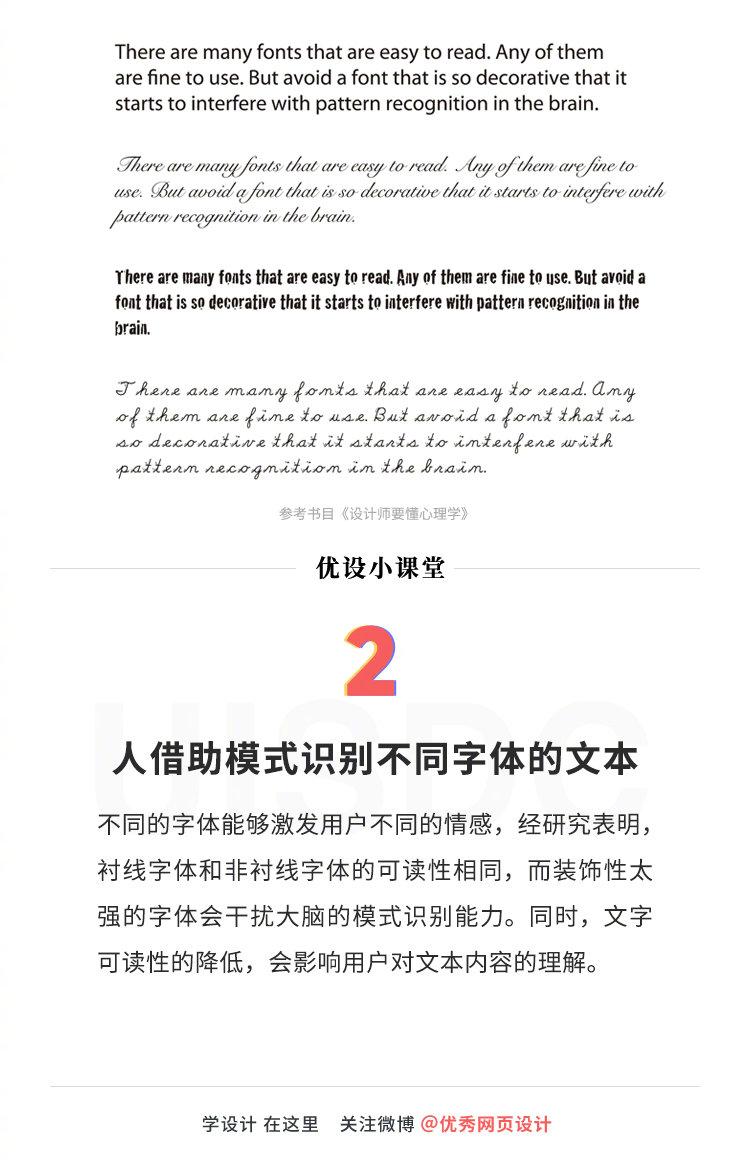 9个简单易懂的设计心理学