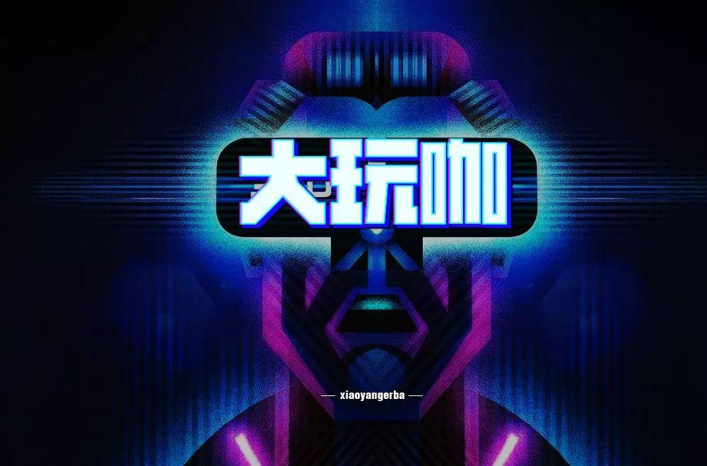 VR游戏!32款大玩咖字体设计