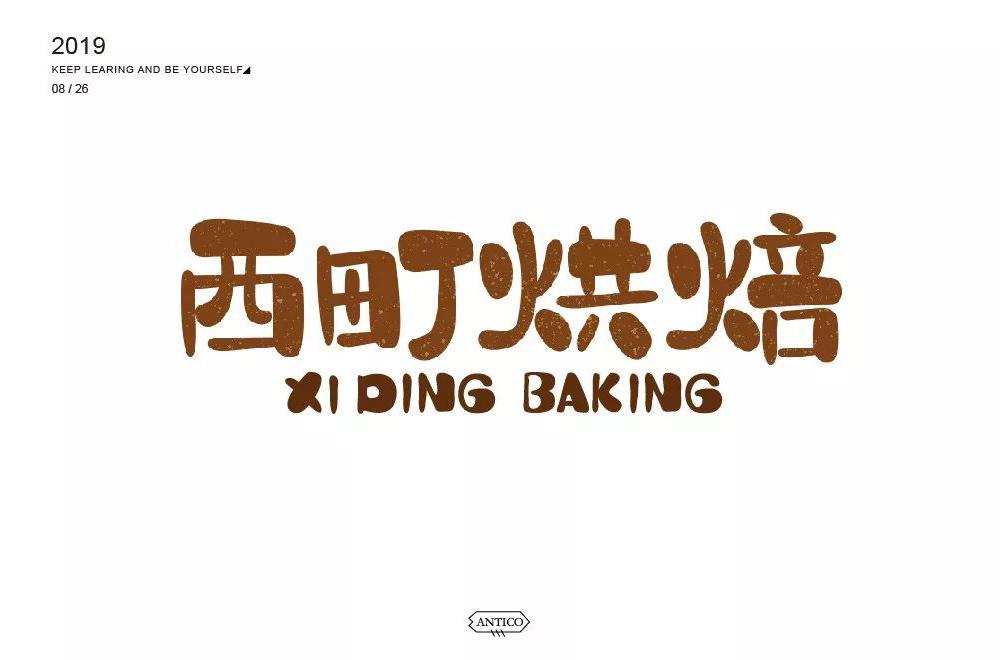 烘焙面包坊!34款西町烘焙字体设计