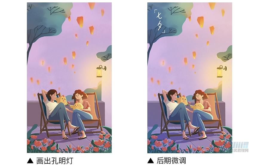 手绘教程!浪漫的七夕壁纸绘制思路