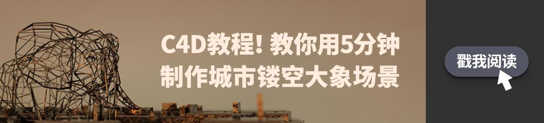 C4D材质自学指南!NO.1 金属材质-上(含渲染插件)
