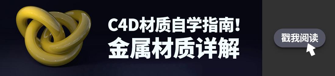 C4D材质自学指南!NO.2 金属材质-下(含渲染插件)