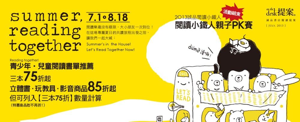 18个诚品生活的多彩活动Banner设计!