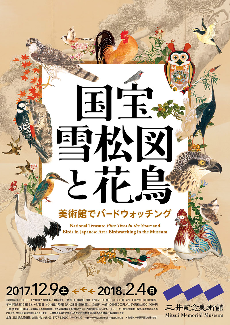 看看日式海报如何展示历史感?